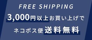 3,000円以上お買い上げでネコポス便送料無料