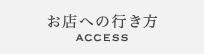 お店への行き方 ACCESS
