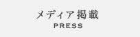 メディア掲載 PRESS